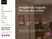 Сайт салона красоты «Инь Ян». Салон предоставляет различные услуги по уходу за телом и лицом. (Украина, Киевская область, Киев)
