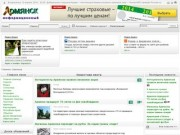 Армянск Информационный