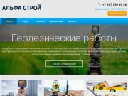 Геодезические работы в Казани — «Альфа Строй» | Геодезическая съемка