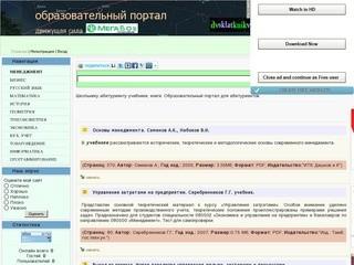 Образовательный портал для абитуриентов (школьнику, абитуриенту, учебники, книги)