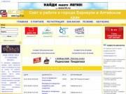 Сайт трудоустройства в Алтайском крае и Барнауле