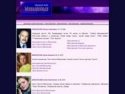 Дворянское гнездо Михалковых (Никита Михалков, Артем Михалков, Анна Михалкова,  Надежда Михалкова)