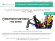 Ремонт квартир в Великом Новгороде - низкие цены на ремонт и строительство