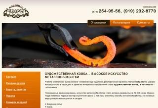 Кованые узоры - Художественная ковка в Воронеже, эксклюзивные изделия из металла