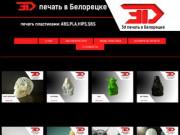 3dltru — 3d печать в Белорецке