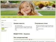 МБДОУ №35 г. Крымска