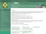 МУ Администрация городского поселения Пошехонье Ярославской области