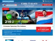 Установка Триколор ТВ в Собинке по отличным ценам