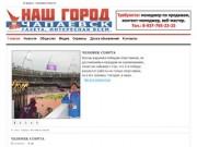 Газета Наш город Чапаевск | НГЧ