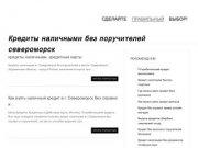 Кредиты наличными без поручителей североморск | odobren-kredit.ru