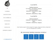 """Аукционная компания """"Русский Соболь"""" – Байкальский международный пушной аукцион"""
