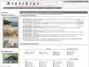 Terijoki— Териоки— Зеленогорск // Ристикиви: Карельский перешеек— история и культура