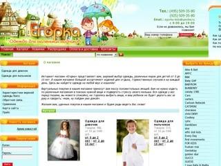 Egorka-kids.ru - детская одежда в Зеленограде и Москве