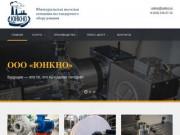 ООО «ЮНКНО» — Южноуральская насосная компания нестандартного оборудования