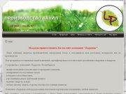 Производство бахил, бахилы одноразовые г.Озёрск  Компания Лаурапак