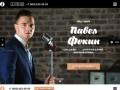 Ведущий Павел Фокин | Свадьбы, дни рождения и корпоративы в Москве