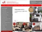 Магазин офисной мебели (Россия, Нижегородская область, Нижний Новгород)