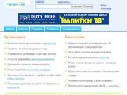 Ставрополь 2 —  школы, организации, агентства, турфирмы, компании, торговля, фирмы