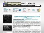Срочный ремонт компьютеров и ноутбуков в Иркутске! Выезд бесплатно! &amp
