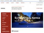 Гостиница в Кеми, Бутик Отель Кемка, Кемь Карелия