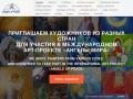Арт-проект «Ангелы Мира» является международным художественным проектом (Россия, Красноярский край, Красноярск)
