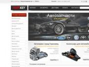 Автозапчасти PARTKEY.RU - Домашняя страница