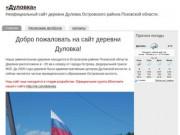 Добро пожаловать на сайт деревни Дуловка!