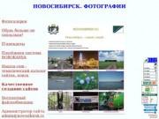 Новосибирск – самый, самый… (NOVOSIBIRSK.CC) фотографии Новосибирска