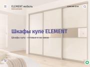 ELEMENT - Интернет - Магазин мебели для дома в Новокуйбышевске.
