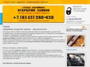 Аварийная замочная служба г. Петрозаводск - Вскрытие замков
