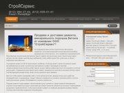 Купить цемент - купить сланцевский цемент в Санкт-Петербурге - ООО Стройсервис