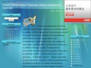 Ремонт компьютеров и ноутбуков в Саратове (тел. (8452) 25-30-65)