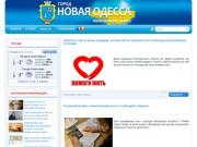 Novaodesa.info - сайт для Новоодесситов и гостей города (Украина, Николаевская область, город Новая Одесса)