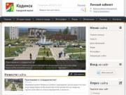 Кодинск - городской портал (Красноярский край, Кодинск)
