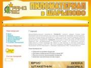 Гранд Лес | Пиломатериал, штакетник, брус, доска, заборка в Шарыпово