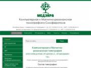Компьютерная томография в Симферополе - КТ, МРТ - обследование