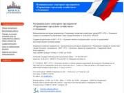 Муниципальное унитарное предприятие «Управление городским хозяйством» г. Осинники