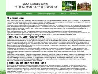 Купить павильоны для бассейнов в Кемерово от производителя, теплицы из поликарбоната