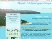 Курорт Пицунда Отдых - Низкие цены 2012 от туроператора! Пансионаты Пицунды, фото, описание.