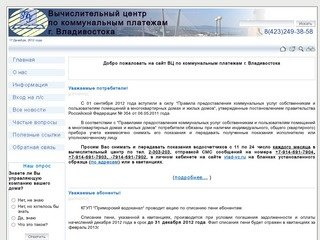 ВЦ по коммунальным платежам г. Владивостока