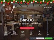 """Bar-BQ — Ресторан """"Bar-BQ""""стейк-хаус в городе Горячий Ключ"""