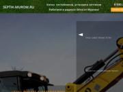 Копка отстойников установка септиков в г Муром