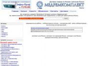 Интернет-магазин медицинской техники (ООО «Медремкомплект») представительство в Якутске