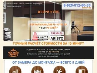 Производство и установка дверей-купе в Нижнем Новгороде —