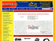 Широкий ассортимент запчастей для скутеров и велосипедов, экипировка, аксессуары. (Россия, Ульяновская область, Ульяновск)