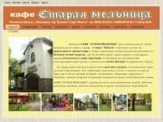 Кафе Старая мельница г.Волгодонск