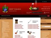 Табачный магазин `Мир Табака` | Сигары, хьюмидоры, кальяны, курительные трубки