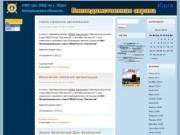 """Отдел вневедомственной охраны при МОВД """"Юргинский"""""""