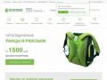 """Компания """"Отличник"""" занимается школьными рюкзаками более 15 лет. За это время мы досконально изучили большинство мировых производителей и можем смело предлагать своим покупателям только самые лучшие школьные ранцы и рюкзаки. (Россия, Московская область, Москва)"""