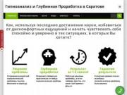 Гипноанализ | Глубинная Проработка в Саратове